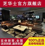 芝华士旗舰店正品8532沙发真皮多功能室芝华士太空舱皮艺组合沙发