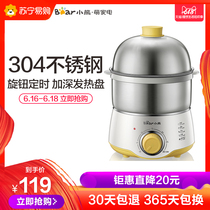 Cubs egg cook steamer time automatic power off household small 1 person stainless steel egg breakfast machine god