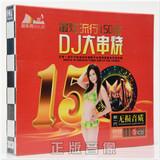 百首国语老歌DJ串烧的士高 正版高清汽车载CD歌曲碟片光盘