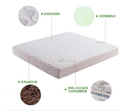 大自然床垫折扣