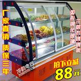 冷韵点菜柜展示柜冷藏柜卧式商用熟食鸭脖柜凉菜卤菜柜烧烤保鲜柜