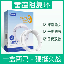 Foreskin barrier cover ring male sheep eye ring lock fine rubber glans sensitive off the ring cut Corrector too long male repair