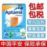 送20元券 德国正品Aptamil爱他美成长2+奶粉5段五段 8罐包邮包税