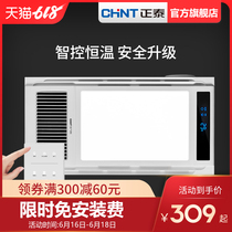 CHiNT lighting Yuba lights integrated ceiling bathroom bathroom embedded four-in-one heater heater