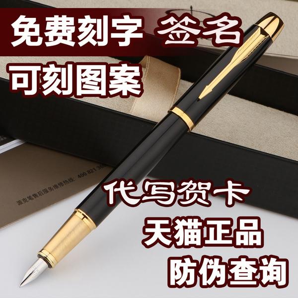 免费刻字 派克钢笔正品 派克IM系列纯黑丽雅金夹钢笔 练字钢笔高清图片