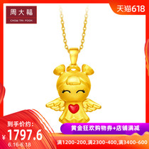 New Zhou dafu Yao Qing love blessing star baby Series gold gold pendant R (variety)
