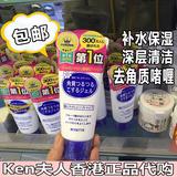 香港代购日本Cosme大赏Rosette果酸去角质温和去死皮啫喱洁面凝胶