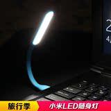 小米LED随身灯随时灯usb灯夜读灯创意书灯台灯电脑灯键盘灯夜灯