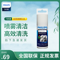 Philips electric shaver head cleaning fluid Netherlands original HQ110 spray cleaning fluid high efficiency cleaning fluid