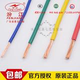正品广东珠江汾江电线电缆 ZR-BVR1.5平方单塑多股纯铜家装线