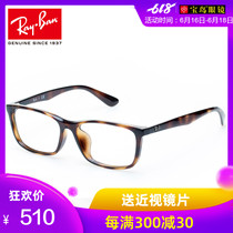 Ray-Ban Rayban glasses frame retro full frame plate glasses frame tide Korean flat light myopia glasses frame 7102D