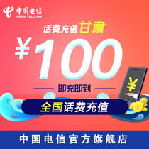 China Telecom official flagship store Gansu mobile phone recharge 100 yuan telecom direct charge fast charge letter recharge