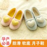 产后孕妇鞋防滑软底月子鞋包跟春秋冬季产妇鞋子保暖居家鞋平底女