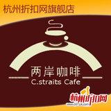 两岸咖啡卡1000元木之兰日本料理自助餐通用现金卡/贵宾优惠卡