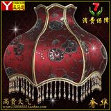 欧式酒红色刺绣布艺高档大号吊灯壁灯创意台灯落地灯奢华吊珠灯罩