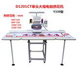 单头电脑绣花机 工业级D1201C大幅刺绣范围Y330*800mm三年质保