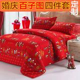 婚庆纯棉澳绒布料批发 定做床品被套罩四件套床单 大红百子图被面