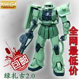 包邮 高高 拼装高达模型 绿扎古 量产J型2.0 1/100 MG 敢达机器人