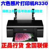 爱普生epson r330彩色喷墨打印机相片可带连供照片光盘6色超R230