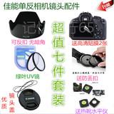 佳能 100D 600D 700D 750D 760D单反相机配件 遮光罩+镜头盖+UV镜