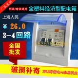 上海人民DZ47LE-63/2P/1P63A漏电保护器小型断路器套装配塑料盒
