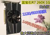 蓝宝石R7 260X 1GD5白金版显卡秒HD7850 GTX460 650TI 660 R7360