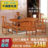 茶桌椅组合实木仿古功夫茶台宝鼎泡茶艺桌榆木中式将军台特价套装