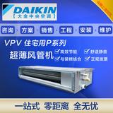 大金中央空调 大金VRV家用中央空调室内风管机FJDP36QVC一拖五