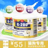韩国BOTH 山羊奶粉 250g 代母乳 增强免疫 狗奶粉 卵磷脂+寡聚糖