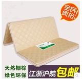 特价天然椰棕床垫学生单人双人棕垫可折叠1.5米1.8米2米软硬棕