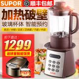SUPOR/苏泊尔 JP03D-800加热破壁机破壁料理机米糊养生机进口玻璃