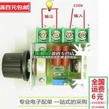 厂家直销2000W一220V交流可控硅大功率调压器电机调速调光器调温