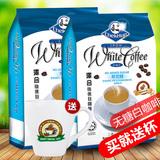 送杯】马来西亚进口白咖啡 泽合怡保二合一无糖速溶咖啡450g*2袋