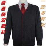 中老年男士毛衣中年羊毛衫V领加厚大码爸爸装秋冬羊绒衫针织开衫