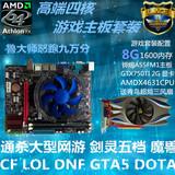 游戏主板套装电脑主板+四核CPU+8G内存+GT750TI 2G显卡+风扇 剑灵