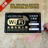 包邮特大号wifi标识牌 亚克力网络覆盖标志墙贴 无线上网提示标牌