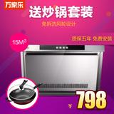 Macro/万家乐 CXW-200-DG13(R)抽油烟机侧吸式 家用吸油烟机正品