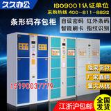 12门电子存包柜 24门超市储物柜 36门条形码寄存柜 刷卡寄包柜