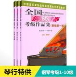 中国音乐家协会社会音乐水平教材书全国钢琴演奏考级作品集1-10级