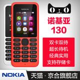 Nokia/诺基亚 130 DS移动老人机直板超长待机按键小小手机男女生