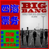 杭州2016BIGBANG演唱会重庆南京杭州长沙广州成都站门票前排靓位