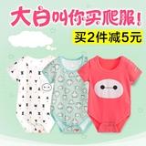 童泰婴儿包屁衣三角短袖爬服0-6M宝宝夏装新生儿衣服哈衣连体衣