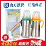 圣马龙宽口径不锈钢新生婴儿宝宝保温奶瓶正品带吸管手柄 送奶嘴