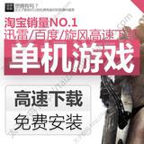 单机游戏下载PC电脑实况20nba2k16刺客信条枭雄使命召唤11看门狗