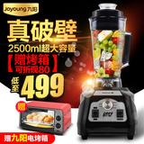 Joyoung/九阳 JYL-Y5多功能破壁料理机家用辅食搅拌果汁豆浆绞肉