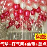 10寸圆形加厚珠光气球套餐 求婚表白生日派对 结婚房装饰飘空气球