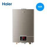Haier/海尔 JSQ32-UT(12T)16升燃气热水器洗澡淋浴天然气送装同步
