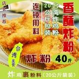 炸鸡粉20kg 鸡排细裹粉 台湾香酥粉炸粉轰炸调味料干粉原料 批发