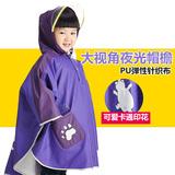 骑安时尚儿童卡通小孩子透明大帽檐男女宝宝风衣式斗篷雨衣雨披