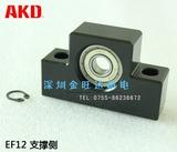 台湾AKD丝杆支撑座EF06/08/12/15/20滚珠丝杠轴承座 带座轴承支持